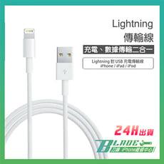 【刀鋒BLADE】蘋果2米Lightning傳輸線 2m 送2線套 充電線 傳輸線