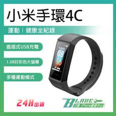 【刀鋒BLADE】小米手環4C  台版 小米智能手錶 智能手環 智慧手錶