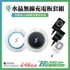 【刀鋒BLADE】水晶無線充電板套組 手機無線充電 無線充電座 充電板 蘋果 安卓 Type-C