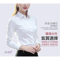SAS 面試襯衫 防走光 純白襯衫 商務業務 正式服裝 長袖襯衫 715