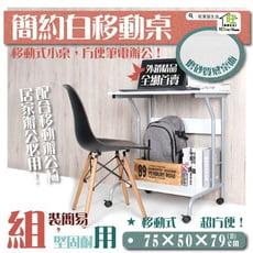 簡約白移動式工作桌70x50x79cm附秘書輪 筆記型電腦桌【旺家居生活】