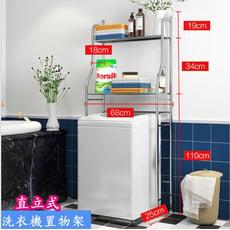 不鏽鋼直立式(二層)洗衣架 不鏽鋼置物架 洗衣機架 壁掛收納架 小物收納架 洗衣精架 不銹鋼層架