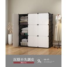 Mr.box-加大型9格9門收納櫃/置物櫃/書櫃(黑白款)【004007-01】