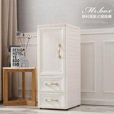Mr.box-鄉村風歐式 細縫櫃(單門三層2抽屜收納櫃)【024026-01】
