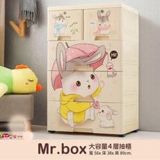 Mr.box-大面寬-4層收納櫃(家有萌兔)【024004-03】