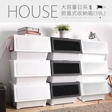 HOUSE-大容量掀蓋式可堆疊玩具衣物收納箱-39L(三入一組)【005133】