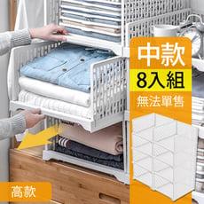Mr.box-日式抽取式可疊衣櫃收納架(中款 高8件組-北歐白)【007011-01】