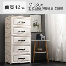 【Mr.Box】42面寬-鄉村風歐式五層抽屜式收納櫃-附輪(北歐風)【024050-01】