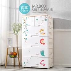 Mr.box-56大面寬-五層抽屜式附鎖附輪收納櫃(小清新)【024041-01】