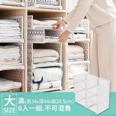 Mr.box-日式抽取式可疊衣櫃收納架(加大款 高 6件組-北歐白)【007002-01】