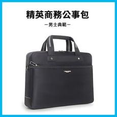 精英商務休閒兩用 電腦包 公事包 手提包 筆電包 側背包