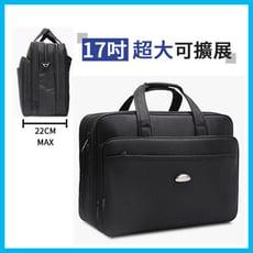 17吋超大容量公事包 筆電包 手提包 電腦包 公文包 側背包