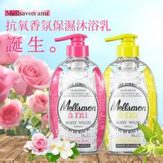 Mellsavon anu抗氧香氛/創新真空包裝沐浴乳340ml(豐潤保濕/清爽水潤)