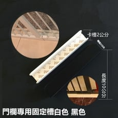 門欄專用固定槽