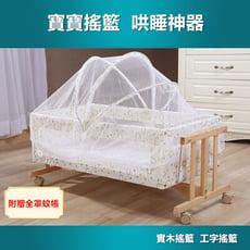 工字搖籃  嬰兒床 小床 盒床 附蚊帳
