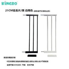 kingbo門欄  磁鐵門 專用延長片21cm  28CM