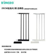 kingbo門欄專用延長片28+1固定槽(21+1固定槽)