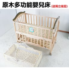 實木嬰兒床+搖籃  床邊床 搖床(原木打磨細緻  無漆不光滑  附蚊帳)
