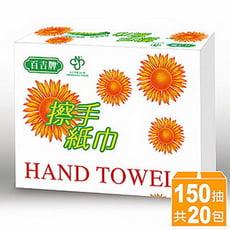 百吉牌擦手紙巾150張*20包