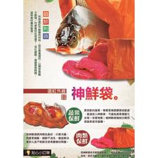 台灣專利 神鮮袋 神奇蔬果保鮮袋 遠紅外線神鮮袋 (10入)環保可重複使 (3斤/5斤)