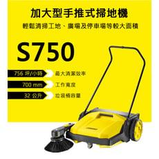 【Karcher 德國凱馳】加大型手推式掃地機 S750