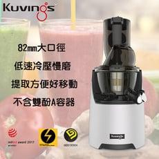【韓國Kuvings】大口徑冷壓活氧萃取慢磨機/果汁機/原汁機 CTS82 -典雅白