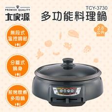 【冬天吃火鍋必備】大家源 TCY-3730 多功能料理鍋 2.8L