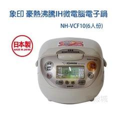 象印 NH-VCF10 (6人份) 豪熱沸騰IH微電腦電子鍋