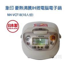 象印 NH-VCF18 (10人份) 豪熱沸騰IH微電腦電子鍋
