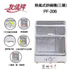 友情 PF-206 三層熱風式烘碗機