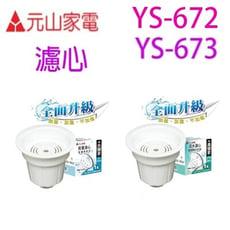 元山 YS-672 / YS-673  開飲機專用活水濾心