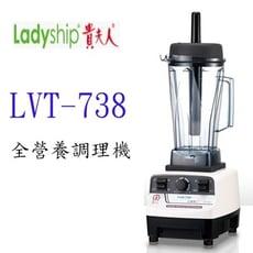 【雙12驚喜價】貴夫人 LVT-738 生機博士全營養調理機/果汁機