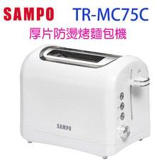 SAMPO 聲寶 TR-MC75C  厚片防燙烤麵包機