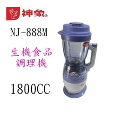 神象 NJ-888M 生機食品調理機