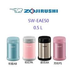 象印 SW-EAE50 燜燒杯 0.5L
