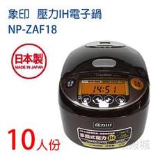 象印 NP-ZAF18 (10人份) 壓力IH電子鍋