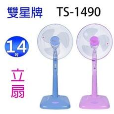雙星 TS-1490 14吋立扇 (顏色隨機出貨)