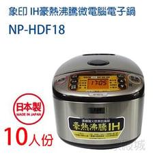 象印 NP-HDF18(10人份)  IH豪熱沸騰微電腦電子鍋
