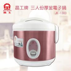 晶工JK-1303 3人份厚釜電子鍋