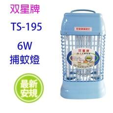 雙星 TS-195 電子6W捕蚊燈