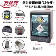 友情 PF-627 三層紫外線52公升烘碗機