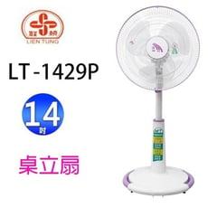 聯統 LT-1429P 14吋桌立扇