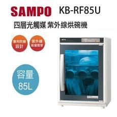聲寶 KB-RF85U  四層紫外線殺菌 85L 烘碗機