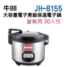 牛88 JH-8155  營業用電子鍋 (30人份)