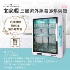 大家源88L三層紫外線殺菌烘碗機TCY-5321