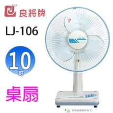 良將 LJ-106  10吋桌扇 (隨色隨機出貨)