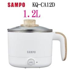 SAMPO 聲寶 KQ-CA12D 多功能快煮 1.2L 美食鍋