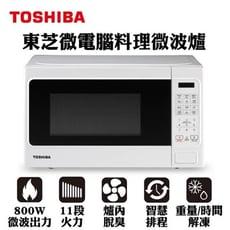TOSHIBA東芝ER-SS20(W)TW 微電腦料理微波爐20L