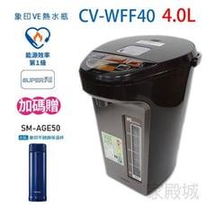 【鼠年大放送~買就送保溫杯】象印CV-WFF40  SUPER VE超級真空保溫熱水瓶-4.0L