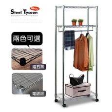 【Steel Tycoon】30x60x175cm移動式單桿衣架組-(2色可選/含輪組及腳墊)